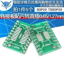 1.27mm SSOP20 TSSOP20 0.65 SOP20 贴片转直插DIP 转接板 5个