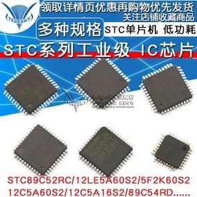 STC12C单片机 STC89C52RC 512CA60S2/5A16S2 89C52RC 51芯片IC
