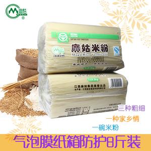 江西米粉8斤麻姑米粉干云南米线桂林米粉批发南昌米粉干米粉特产
