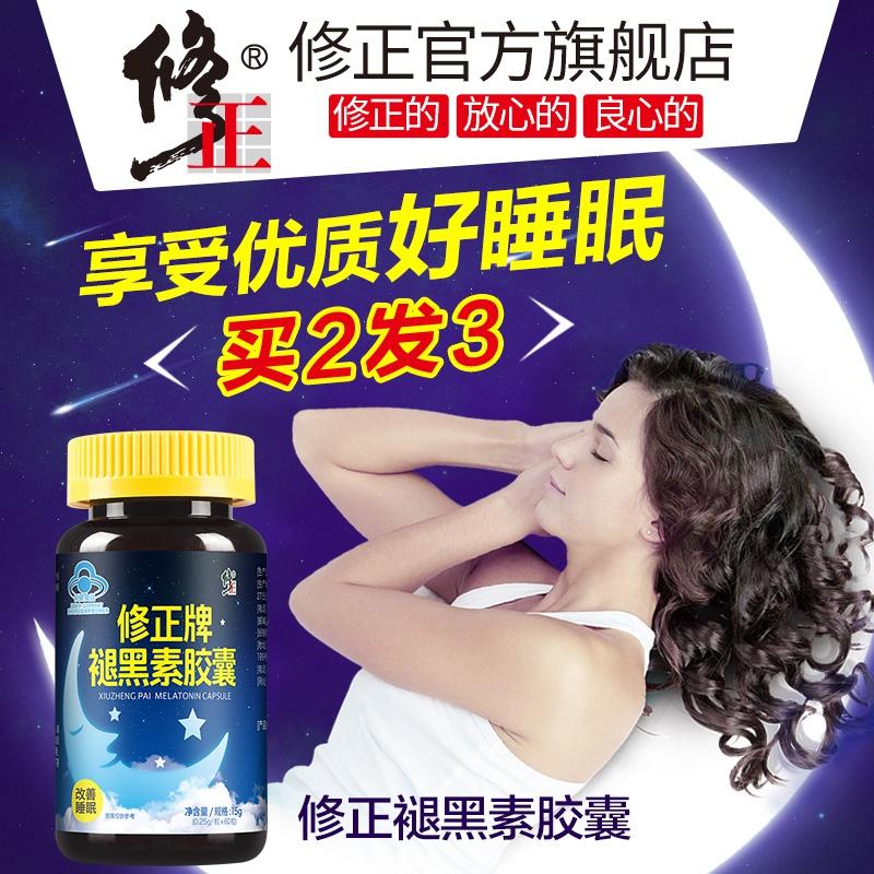 【买2送1】改善睡眠修正牌褪黑素胶囊安瓶安神助眠非茶药褪黑色素
