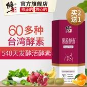 修正果蔬酵素粉台湾复合酵素水果孝素非果冻梅原液 买2送1图片