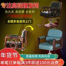包邮 清仓 理发椅发廊专用座椅铁艺复古美发店椅子可放倒升降剪发椅