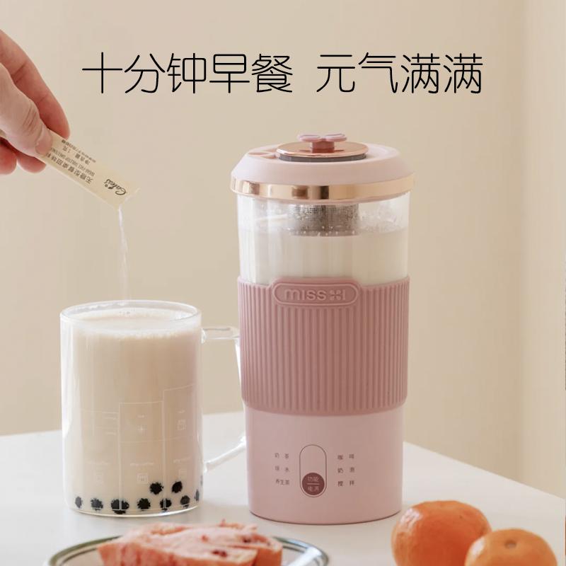 熊小夕粉色多功能便携奶茶机,送女朋友闺蜜实用礼物