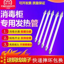 泽炜消毒柜发热管远红外线灯管石英加热管电热管220v 300W400W