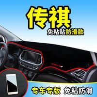 19款广汽传祺GS4传奇GS5/GS8/GS3改装饰配件中控仪表台防晒避光垫