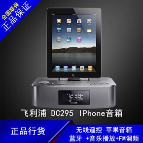 Philips/飞利浦 DC295苹果音响iphone567/ipad4mini手机音箱底座