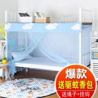 学生宿舍用单人蚊帐