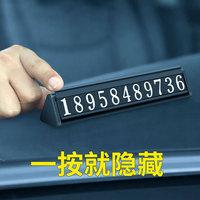 汽车挪车电话号码牌临时停车牌创意移车卡停靠牌零时车用车载用品