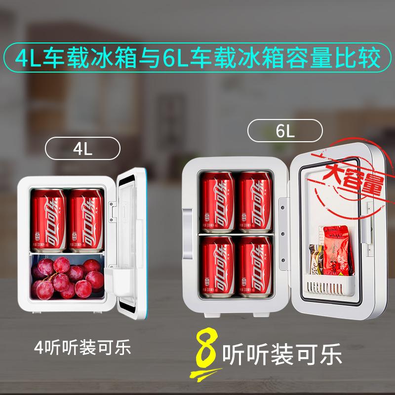 车太郎6L车载冰箱小冰箱迷你小型家用迷你冰箱宿舍单门式胰岛素盒