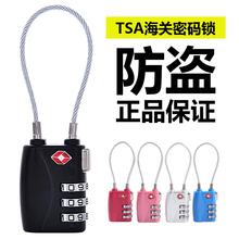 锁钢丝绳挂锁小号小型行李箱海关锁背包旅行防盗 嘉仕杰tsa007密码