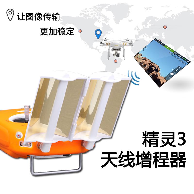 大疆精灵3/4遥控器增程配件3SE图传控制信号增强器反射放大增益器