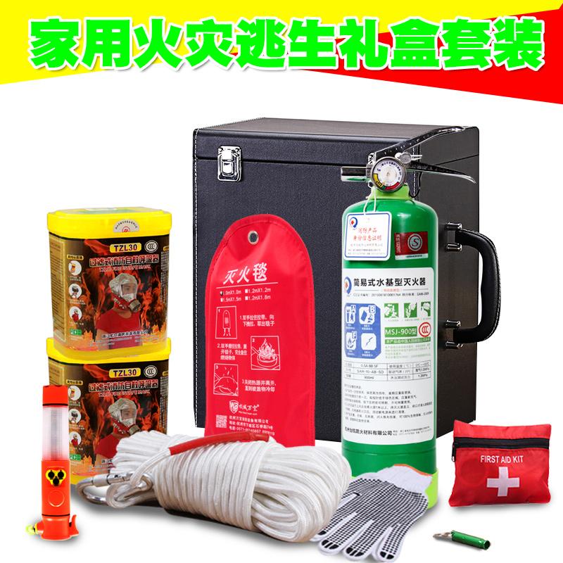 水基灭火器家用火灾逃生应急箱组合消防安全家庭套装组合3C认证