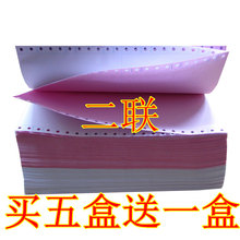 二联单针式打印纸三等分2联二联打印纸 包邮 针式电脑打印纸二联二等分二联三等分两联 买5盒送1盒 三等分