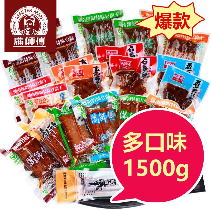 满师傅1500g多口味豆干散称小包装零食武冈豆腐干湖南邵阳特产