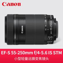 佳能EF-S 55-250mm f/4-5.6 IS STM单反相机防抖远摄变焦长焦镜头