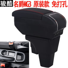 2017 MG mg3 armrest box dedicated new central hand-held box original modified accessories interior decoration