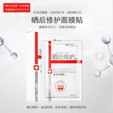 The second piece of 0 yuan! Vatican after sun repair repair 祛 red face soothing anti-black moisturizing cold compress mask