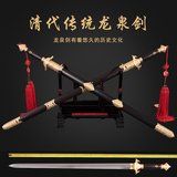 traditional manual longquan sword in qing dynasty the pattern steel sword town curtilage weapons program Tang Jianhan sword martial arts is not edged usually