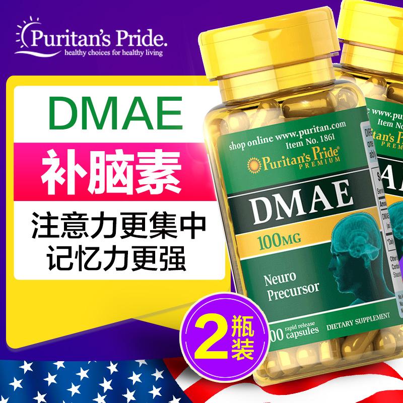 普丽普莱DMAE补脑素100粒益智补脑健脑提高记忆力增强记忆力