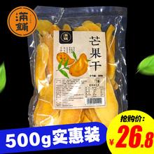 57满铺芒果干500g一箱装批发散装整箱干果水果干果脯类小吃零食