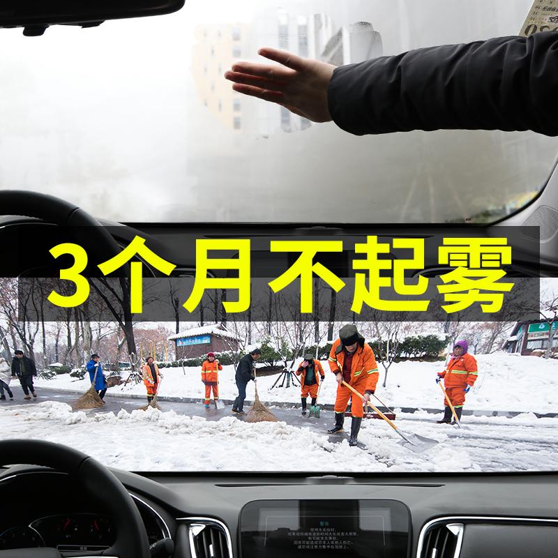 汽车后视镜倒车反光除雾防雨防雾剂挡风玻璃防水清洁驱水神器喷雾
