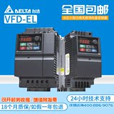 New original Teda VFD-EL series VFD015EL21A single phase 230V1, 5KW fan pump package