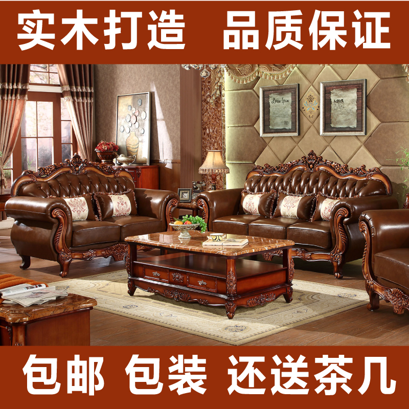 欧式真皮沙发大户型住宅家具