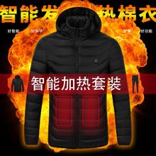 棉袄套装 智能发热棉衣男女冬季充电宝加热羽绒棉服冬装 外套电热裤