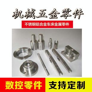 铝合金不锈钢激光切割机械五金零件定做金属钣金CNC数控车床加工