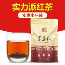 富硒工夫红茶口粮茶250克凤冈锌硒茶贵州遵义红茶2018新茶叶