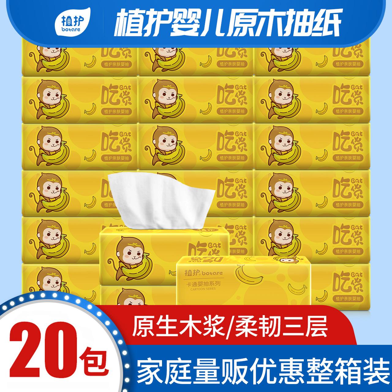 植护 婴儿原木抽纸20包整箱装 抽取式面巾纸卫生纸巾宝宝专用纸抽