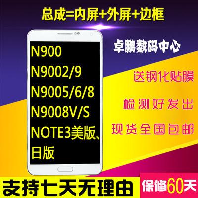 三星Note3手机Note2显示触摸N9006/5n9008液晶7508Vn7100屏幕总成