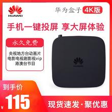 Huawei 电视盒子网络机顶盒家用无线播放器破解版wifi电视盒 华为