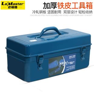 五金鐵皮工具箱多功能手提箱維修工具手提式大號車載家用收納箱