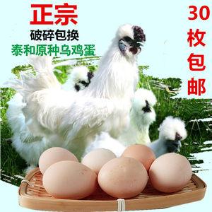 种泰和乌鸡蛋新鲜散养孕妇月子土鸡蛋30枚包邮