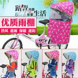 Increase the bicycle child seat rear four season canopy Electric car seat cotton awning shed