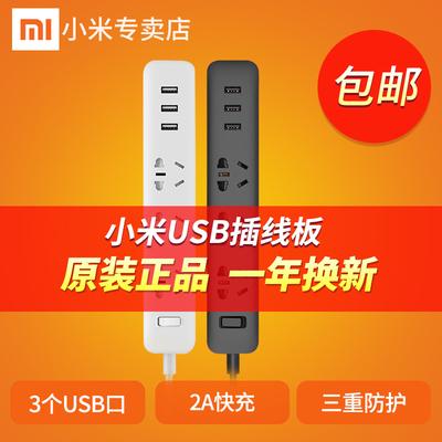 小米插座智能插线板排插USB多功能家用带开关拖线板电插排接线板