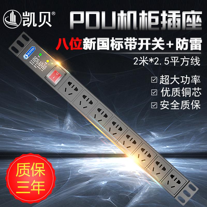 工业级接线板排插板大功率4000W8位16A带开关带防雷PDU(新国标)