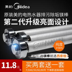 原装美的Midea电热水器镁棒D/F40/50/60/80升排污口阳极通用配件