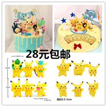 Pikachu Cake Decoration, Pet Elves, Detective Dolls, Children's Birthday Baking Scene Accessories