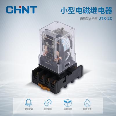 正泰JTX-2C/3C小型电磁继电器交流DC220V直流AC24V中间控制继电器