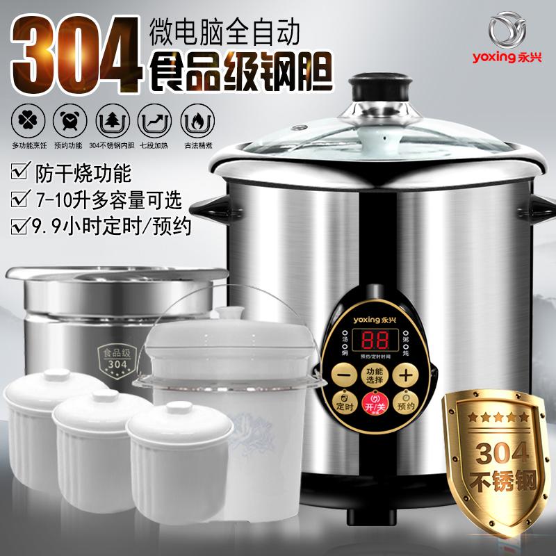 永兴DYG-70G-650 电炖锅304不锈钢 陶瓷隔水电炖盅煲粥汤锅电炖煲
