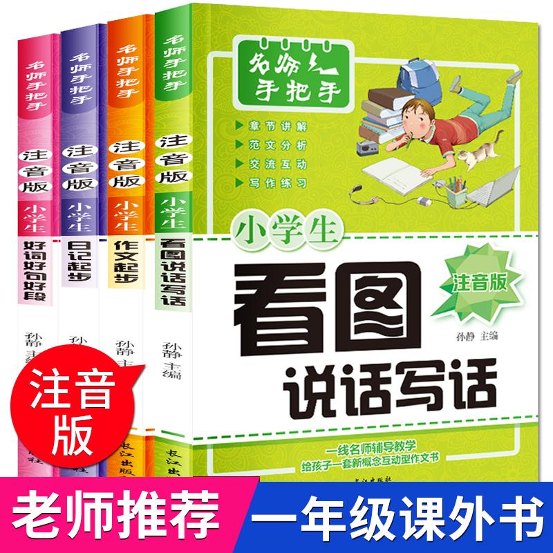 全4册小学生作文课外书7-10周岁儿童文学读物少儿童书 一年级课外书注音版二三年级  带拼音故事书 6-8-12岁小学生课外阅读书籍