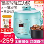 苏泊尔2.5L小型电压力锅迷你高压锅智能小容量饭煲1-2-3人升正品