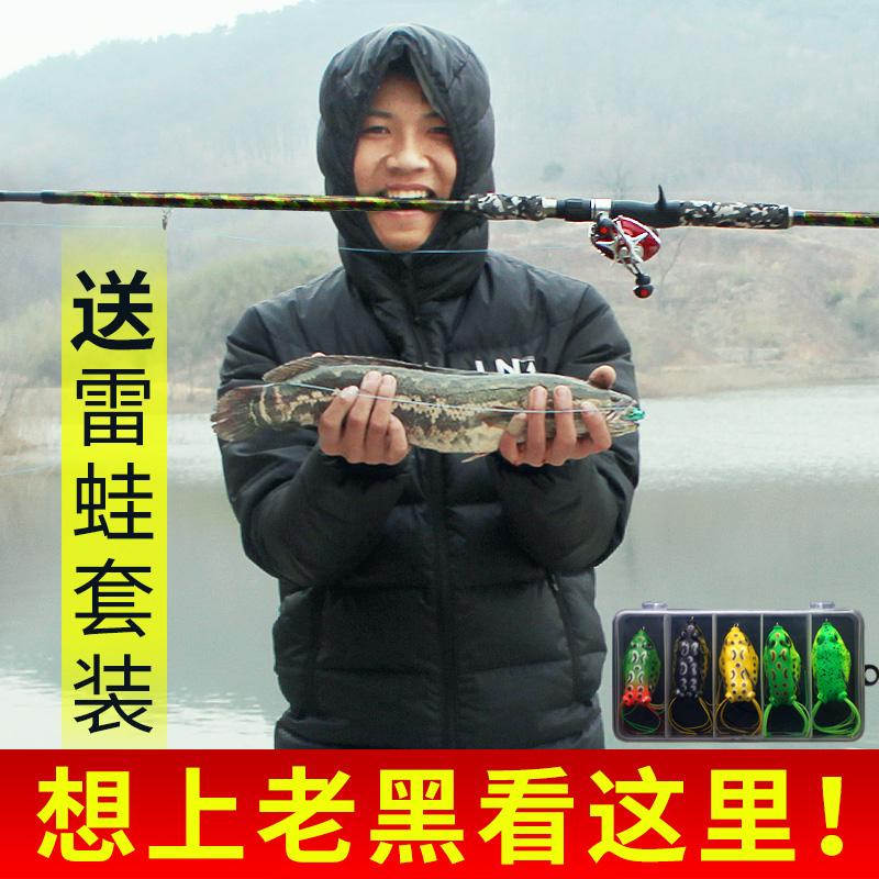雷强竿打黑鱼竿超硬路亚竿套装专用xh重雷轻雷杆鼓轮钓金属水滴轮