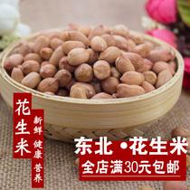 200g山东特产酒鬼花生零食炒货花生米麻辣味休闲食品