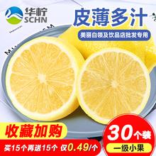 收藏加购直发30个安岳黄柠檬新鲜水果一级小果皮薄多汁批发包邮
