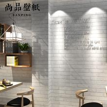 3D立体复古砖头白色砖纹北欧墙纸简约装修时尚女装服装店壁纸白砖