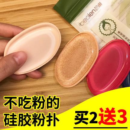 升级版化妆干湿两用双面硅胶气垫bb霜粉底粉液饼粉扑美妆彩妆工具