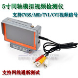 5-inch coaxial video engineering treasure AHD+TVI+CVI+ ordinary analog four-in-one surveillance camera detector